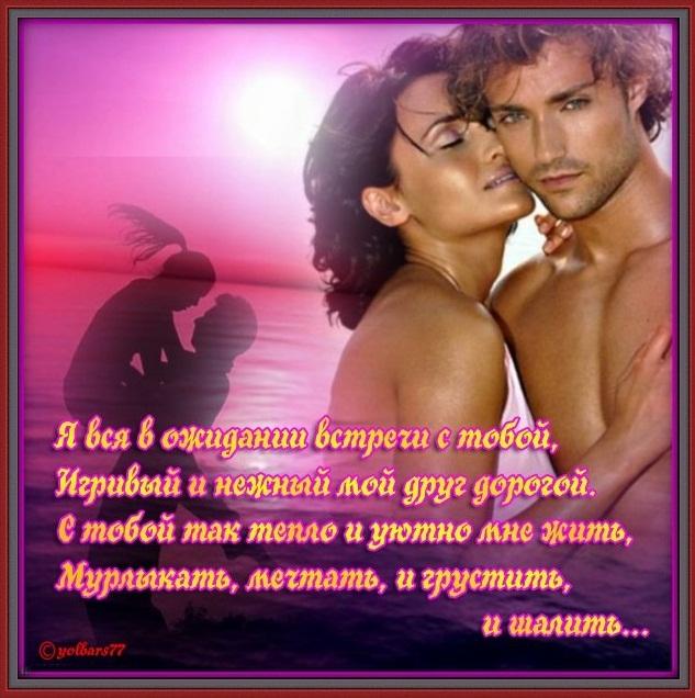стихи о любви женщине от мужчины